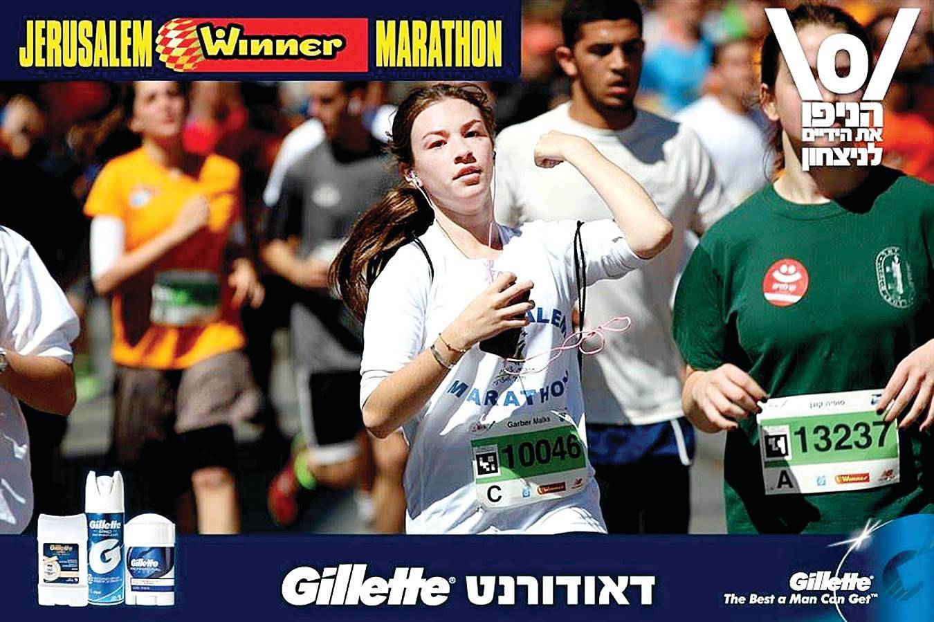 Malka Garber, center, in a screen shot from Israeli television when she participated in a 10 kilometer run for charity in Jerusalem.